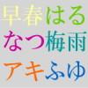 ふゆ3/6 ふゆ8/11 ~1月28日まで