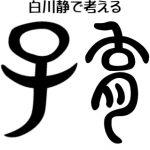 漢字(白川静)で考える子育て