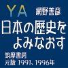 網野善彦『日本の歴史をよみなおす』