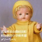 友情人形と高野辰之、青い眼の人形と野口雨情